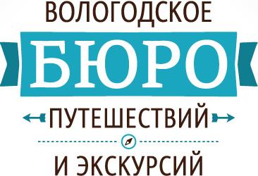 Вологодское бюро путешествий и экскурсий